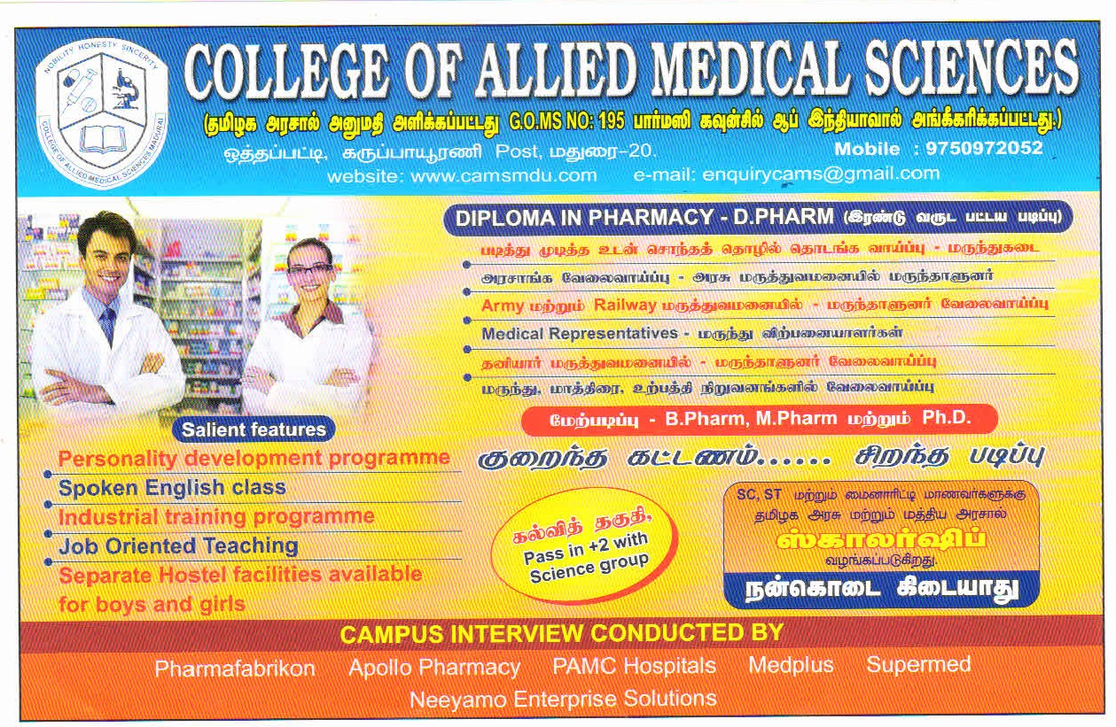 College of Allied Medical Science